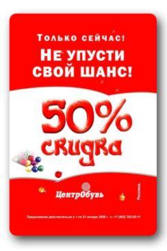 Заказать Реклама на проездном метрополитена