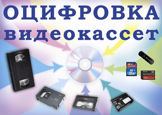 Заказать Оцифровка видеокассет