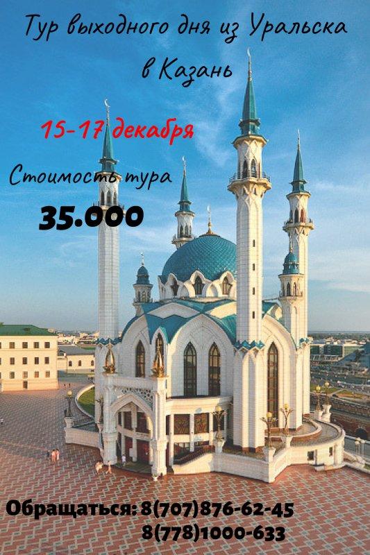 Заказать Тур в Казань 15 декабря