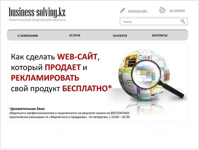 Как сделать www сайт
