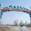 Заказать Санатории в Казахстане
