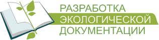 Заказать Разработка экологической документации