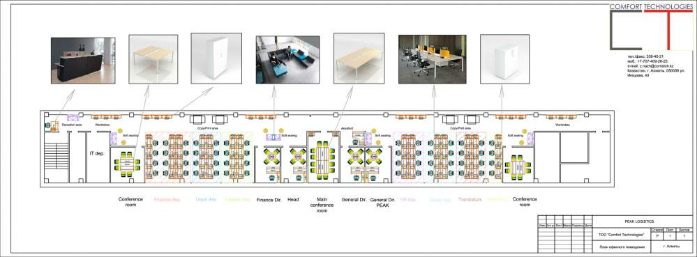Планировка офисного помещения в 2D/3D