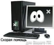 Заказать Ремонт компьютеров на дому