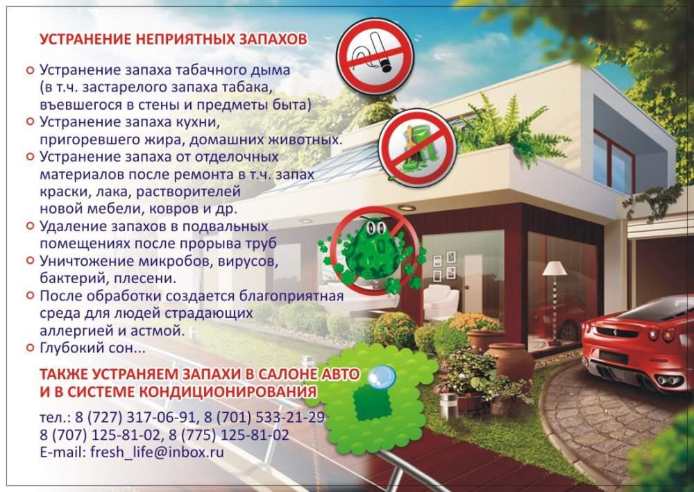 Order Disinfection, elimination of smells