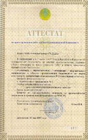 Order Certification of workplaces