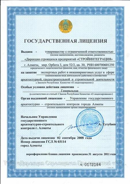 того, организация в новосибирске м-строй номера организации накопительной
