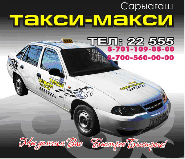Заказать Вызов Такси-Макси Сарыагаш