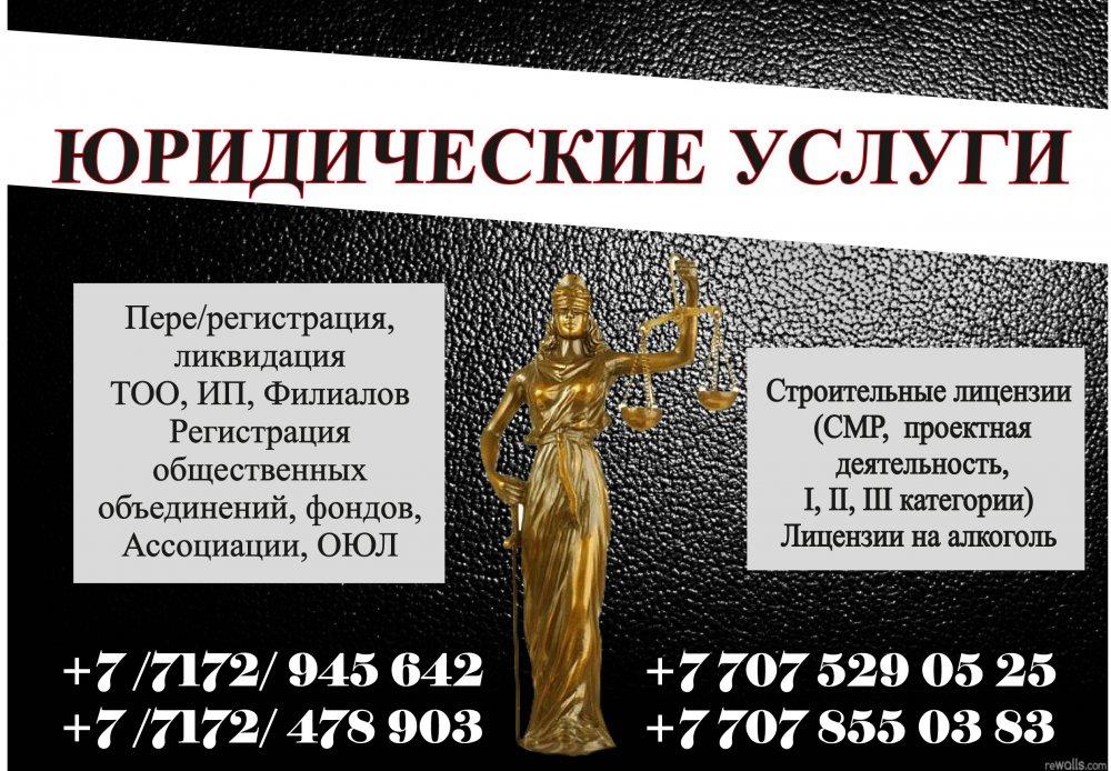Строительные лицензии в Казахстане