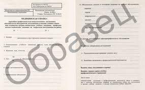 Выдача студенческих и школьных справок ф.№ 86у