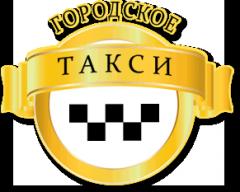 Диспетчерские услуги такси