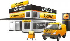 Services in outdoor advertizing