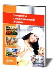 Секреты современной кухни, Обучение приготовлению