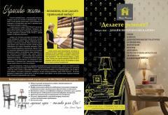 Development of advertizing articles, modular