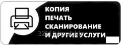 The copy, photocopy in Almaty