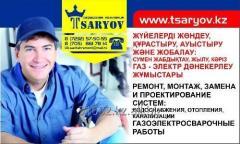Сантехнические работы в Усть-Каменогорске