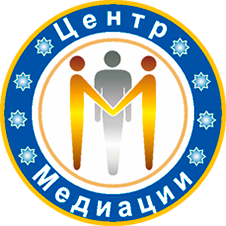 Медиация – альтернативный (внесудебный) способ разрешения конфликтных (спорных) ситуаций путём переговоров между участниками спора под руководством нейтрального посредника (медиатора).