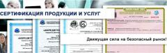 Consultations on certification of the enterprises