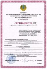 Certification of the enterprises