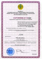 Certification of means of communication