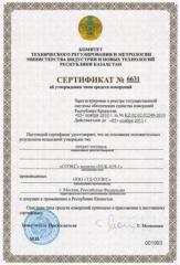 Certification of the household equipmen