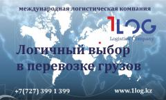 Доставка груза Москва - Алматы
