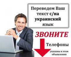Переводы с/на украинский язык