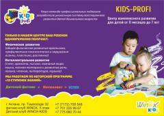 Детский центр комплексного развития детей