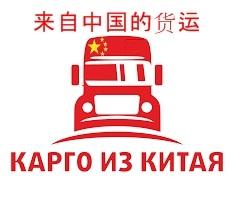 Доставка товаров из Китая ( карго из китая )