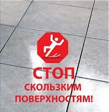 You have slippery a tile?