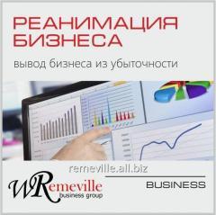 Реанимация бизнеса.