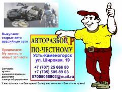 Разборка автомобилей. Авторазборка Усть-Каменогорск.