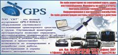 GPS/ГЛОНАСС мониторинг транспорта и контроль