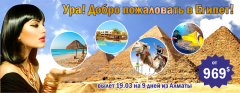 Туры экскурсионные Египет, Шарм-эль-Шейх