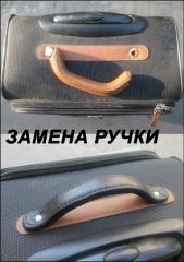 РЕМОНТ СУМОК , ЧЕМОДАНОВ , КОЖГАЛАНТЕРЕИ