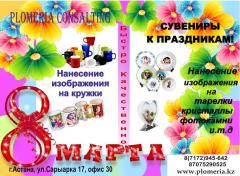 SOUVENIR PRODUCTS V ASTANE from our company