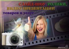 Фильм из фотографий и видео.
