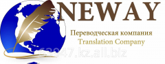 Нотариальный перевод аттестата, табеля, диплома