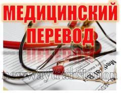 Какой он качественный медицинский перевод (перевод