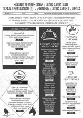 Разработка дизайна меню для кафе и ресторанов