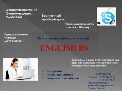 English language courses on Skype!