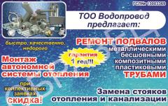 Установка сетей холодного и горячего водоснабжения
