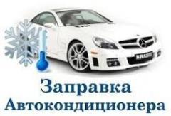 Заправка автомобильных кондиционеров