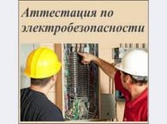 Курсы по электробезопасности