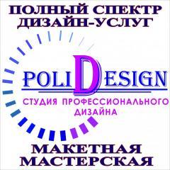 Полный спектр Дизайн-услуг!