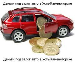 Займ под залог машины
