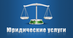 Consultations of the lawyer Astana