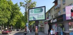 Advertizing on city boards (scrollers) in Shymken