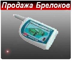 Установка автосигнализаций в Алматы