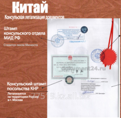 Legalization of documents in the People's